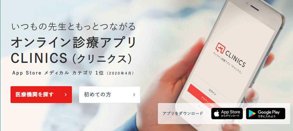 オンライン診療アプリ